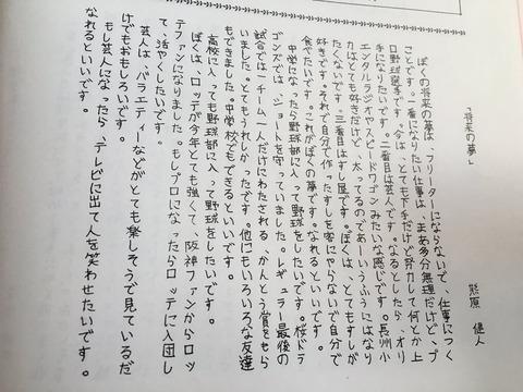 kumahara_sakubunn